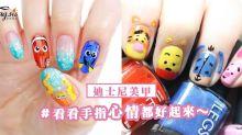迪士尼迷妹一定要弄套充滿童心的美甲!不能到迪士尼,看看手指心情都好起來~