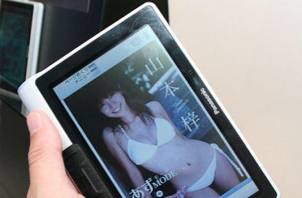 Panasonic's Word Gear e-book reader in the wild