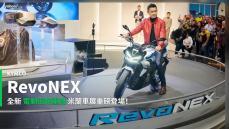 【新車速報】電翻車壇的火力展示!Kymco全新大型重型電動量產原型概念車RevoNEX正式發表!