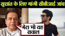 Bhajan Samrat Anup Jalota Appeals CBI for Sushant Even he Wants Justice For Sushant