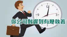【我係邪惡HR】你公司對遲到有幾執著?(HR小薯蓉)