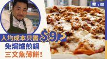 【慳+煮】免焗爐煎鍋三文魚薄餅!人均成本只需$9?