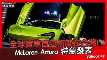 【發表直擊】全球實車首亮相就在台灣!2021 McLaren新世代油電超跑Artura特急發表!