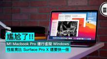 尷尬了!! M1 Macbook Pro 運行虛擬 Windows,性能竟比 Surface Pro X 還要快一倍