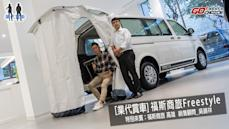 業代賞車-Volkswagen福斯商旅Freestyle!高雄銷售顧問-吳錦祥