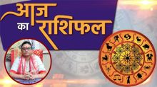 Aaj ka rashifal 18 July 2020 | Today's Horoscope | Dainik Rashifal