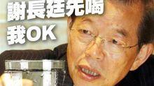 日本核廢水將排入海 港媒酸蔡政府:「愛台灣」真虛偽