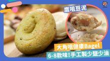 【大角咀美食】香港手工製Bagel!健康少鹽少油洋蔥包