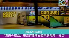 【疫市無有怕】「驚安の殿堂」唐吉訶德傳在將軍澳開第 3 分店