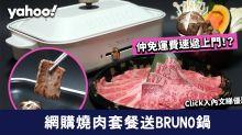 【送BRUNO鍋】$998網購燒肉套餐!送BRUNO鍋+免運費速遞外賣上門