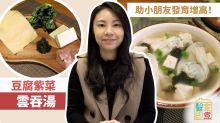 【湯水食譜】助小朋友發育增高!豆腐紫菜雲吞湯