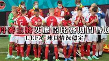 【歐國盃】艾歷臣比賽途中突昏迷 送院後清醒穩定