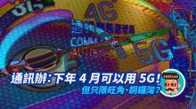 通訊辦:下年 4 月可以用 5G!(只限旺角、銅鑼灣?)