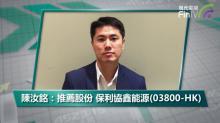 陳汝銘:推薦股份 保利協鑫能源(03800-HK)