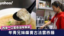 【西環美食】年青兄妹檔賣古法雲吞麵!一口雲吞滋味無窮