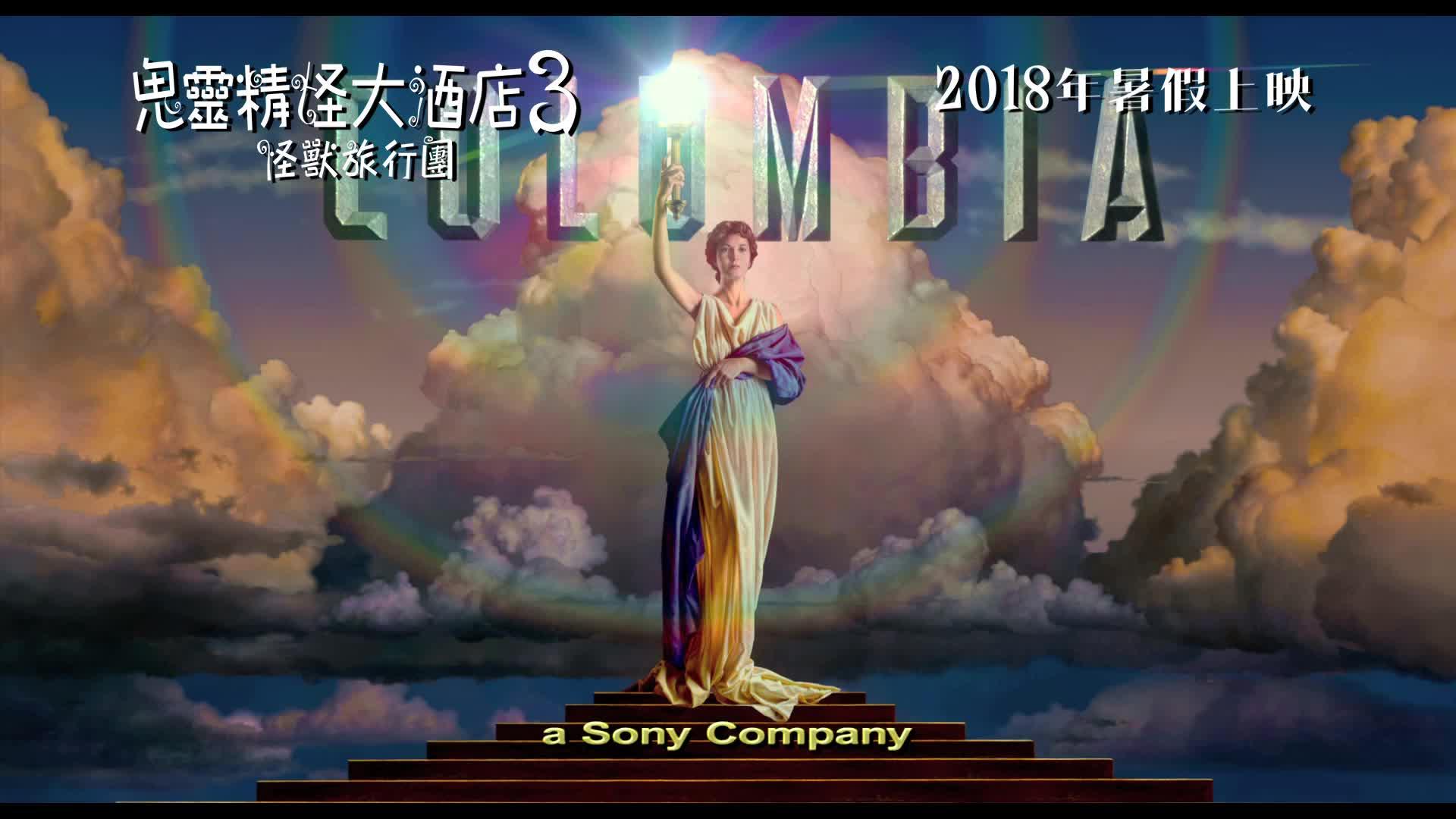 《鬼靈精怪大酒店3:怪獸旅行團》中文版預告