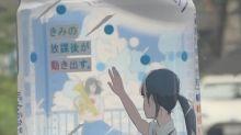 飲完透光有特別 日本飲品包裝玩透視