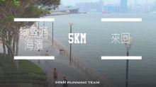 【HNR 18區跑步路線】港島東 鰂魚涌海濱公園 來回 (5公里)