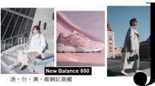 各地網紅潮襯New Balance人氣復古850!易襯單色VS 90年代風鮮艷拼色
