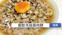 食譜搜尋:蝦乾冬菇蒸肉餅