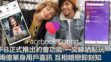 【少女Tech】為2憶單身用戶謀福利 FB正式推出交友功能!
