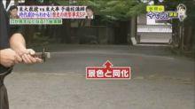 【有片】日本刀要閃要亮有解 反射地面變隱形