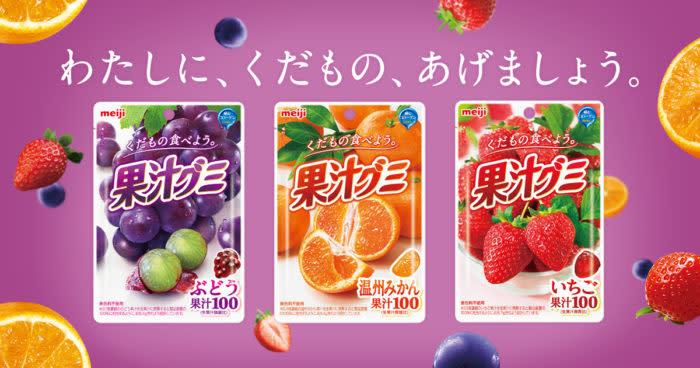 明汁果汁軟糖葡萄蜜柑草莓