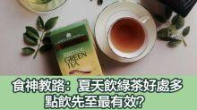 食神教路:夏天消暑必熱綠茶 點沖最好?一日飲幾杯?