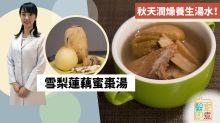 【湯水食譜】秋天潤燥養生湯水!雪梨蓮藕蜜棗湯