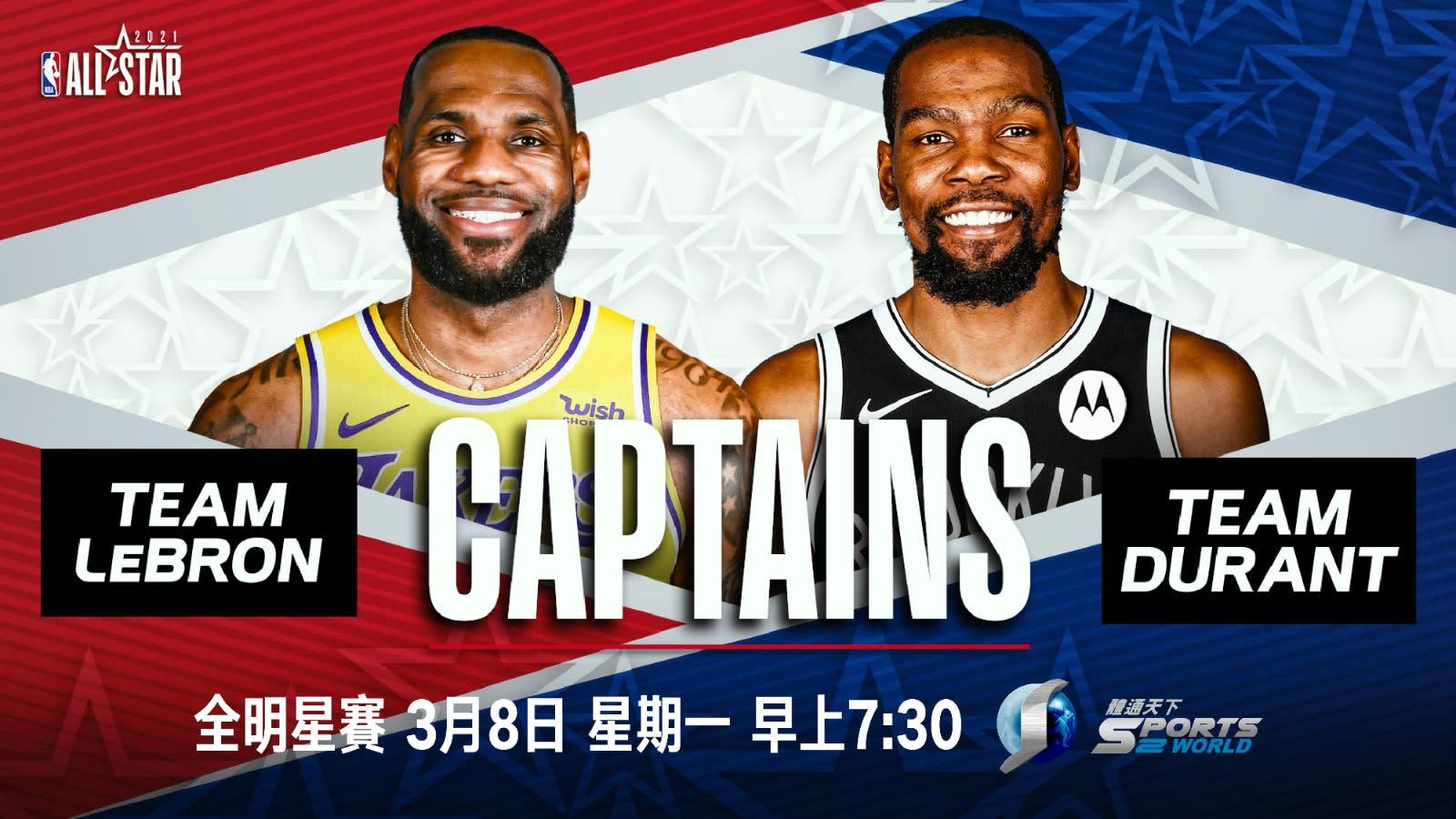 Yahoo直播NBA!首場3月8日全明星賽免費足本播放