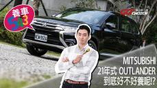 養車543-Mitsubishi 2021年式 Outlander(第二十集)