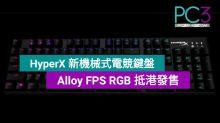 HyperX 全新機械式電競鍵盤,Alloy FPS RGB 抵港發售!