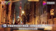 中國最神秘富豪不再低調   世界銅王借殼上市了!