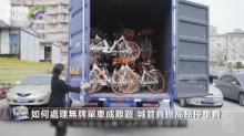 南京驚現共享單車「墳場」 30萬無牌單車誰來買單?