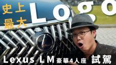 【跨界玩Car】Lexus LM300h 體驗試駕
