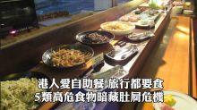 港人愛自助餐 旅行都要食 5類高危食物暗藏肚屙危機