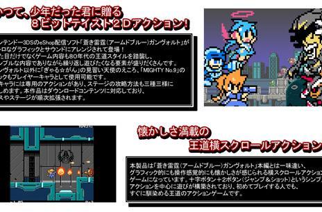 Azure Striker Gunvolt includes free Mighty No. 9 crossover minigame