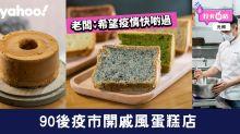【武漢肺炎】90後元朗疫市開戚風蛋糕店!老闆:希望疫情快啲過
