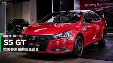 【新車速報】國產最兇性能房車上陣!Luxgen全面進化S5 GT正式上市69.9萬起!