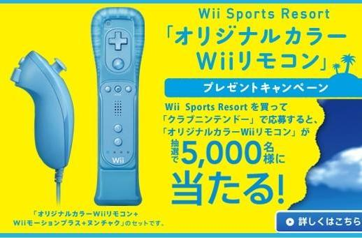 Nintendo quietly reveals pink and blue Wiimotes for Japanese market