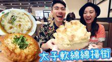 【太子美食】掃街必食推介!巨型疏乎厘+菜圃蛋薄餅+潮式蠔仔腸粉