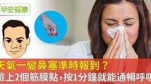 鼻子不通呼吸好痛苦!快按2點通順鼻塞