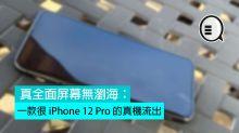 真全面屏幕無瀏海:一款很 iPhone 12 Pro 的真機流出