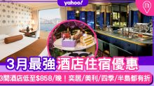 酒店優惠2021|3月香港Staycation酒店住宿最新優惠合集(持續更新)