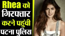 Sushant Singh Rajput Case: Patna police reached Mumbai to arrest Rhea Chakraborty