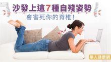 沙發上這7種自殘姿勢,會害死你的脊椎!