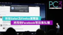 新版Safari及Firefox瀏覽器,將限制Facebook採集私隱!