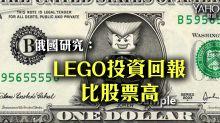 俄國研究:LEGO投資回報 比股票高