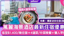 酒店優惠2020|萬麗海景酒店優惠!10月Staycation低至$1,400/晚海景住宿+飲食優惠