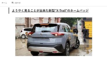 牽繫台灣市場動向,大改款 Nissan X-Trail 新引擎曝光!